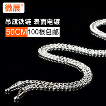 50cm long chain chain rope hanging flagpole dedicated hanging chain poster pole metal silver hanging chain poster rope