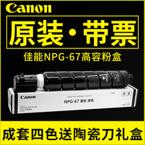 Original canon NPG-67 toner C3320L C3325 C3330 3020 3520 toner cartridge large capacity