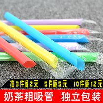 1000 pearl milk tea coarse straw plus hard high quality single single independent packaging color large straw