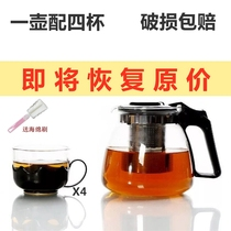 Teapot glass heat-resistant flower tea cup Kung Fu black tea cup filter Tea home kettle tea pot tea