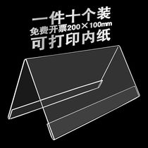 V-Type conference table card table card triangle acrylic conference card desktop display card judge card name card table card holder seat Card 10 * 20cm double-sided seat card table card (10 loaded)