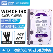 WD Western Digital WD40EJRX desktop computer mechanical hard drive Western Digital Violet disk 4TB monitor hard drive