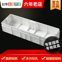Genuine bull switch socket Panel bottom box G10 series H12 Dark Bottom box cassette expert socket Bottom Box
