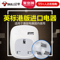 Bull Hong Kong charger adapter adapter British version of the Hong Kong version of the usb power outlet wireless transit British plug