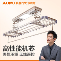 Aopu electric drying rack lifting double rod type household indoor balcony automatic intelligent telescopic drying rack 3
