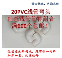 GB PVC20 wire pipe elbow pipe fittings 90 degrees elbow 4 points electrical wire pipe connector
