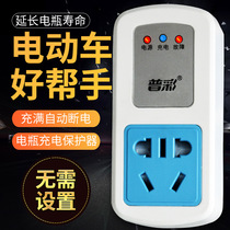 General color electric car charging timer protector to protect the battery anti-overcharge intelligent timing socket automatic power off