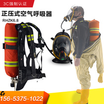 Public Security Fire new standard positive pressure air respirator RHZKK6 8 security compulsory 3C (CCC)certification