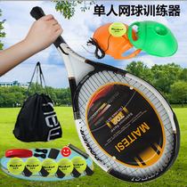 Fixed tennis trainer single tennis belt rope line rebound suit beginners self-practice line ball singles fitness