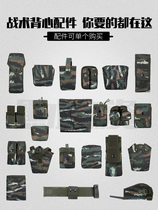 13 combat single soldiers carrying a tiger zebra camouflage tactical vest 06-type vest equipped with bullet bag accessories bag small bag.
