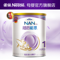 Nestle Super Qin can en 1 paragraph 800g partial moderate hydrolyzed protein (the original Super can en)