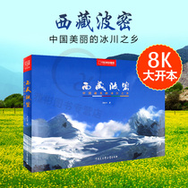 China National Geographic Tibet baomi China beautiful glacier town natural cultural tourism geography book
