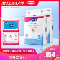 Dew comfortable diapers daily S58 piece*2 bags of men and women baby diapers newborn baby ultra-thin breathable diapers