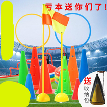 Football training equipment logo bucket markers cone obstacle logo disc basketball auxiliary equipment taekwondo supplies