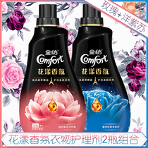Gold spinning fragrance essential oil clothing care laundry softener liquid fragrance lasting aroma family bag genuine