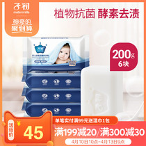 First child baby laundry soap baby special baby newborn baby baby wash diapers special soap clothing soap