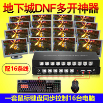 Reach and steady Synchronizer 16 port DNF Underground City and warrior multi-opener USB Keyboard Mouse switcher 16-Port sub-screen computer synchronization controller