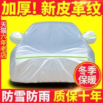 New Xuan Yi Classic Xuan Yi thickened car protection coat car cover sunscreen rainproof shade insulation thickness