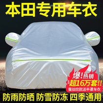 Dedicated to Dongfeng Honda Civic gearing Moevenpick car cover four seasons general shade dust Frost