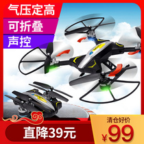 Folding remote control aircraft drop-resistant four-axis aircraft charging mobile helicopter childrens toys HD aerial drones