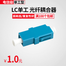 Tangho LC simplex flange fiber coupler LC-LC flange connector fiber optic adapter telecom