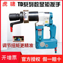 Tiger whistling torque number shows wrench TD500 TD800 electric wrench industrial grade torque wrench torque.