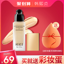 Han xizhen dermabrasion small gold brick foundation liquid female isolation moisturizing concealer matte oil control brighten skin nude makeup lasting