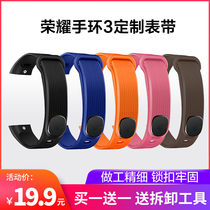 (Buy one get one free)Huawei glory bracelet 3 strap smart sports bracelet silicone waterproof wristband colorful watch replacement band NYX-B10 B20 glory bracelet three accessories non-original