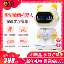 Youku Intelligent Robot Early education machine better than voice remote dialogue learning educational accompanying WiFi childrens toys