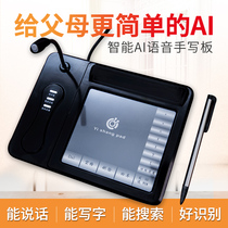 One is AI voice intelligent tablet computer tablet free drive elderly voice tablet computer handwriting keyboard
