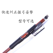 Taiwans violin holding bow holding bow Correction Device bow Rod bow straightener straight bow accessories