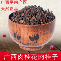 Guangxi Pingnan Cinnamon Zi Chinese herbal medicine meat Osmanthus seed Guidingyu 250 g