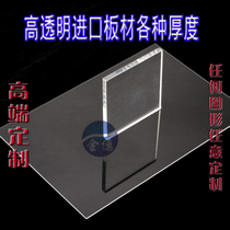 Acrylic plate High Transparent custom-made Plexiglass board to map custom-made processing laser cutting custom engraving