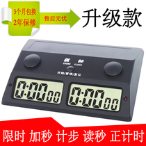 Authentic ps-383-385 chess clock Chinese chess chess game timer clock