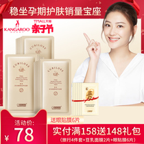 Kangaroo mother pregnant women mask 20 natural moisturizing lactation skin care products official website flagship store
