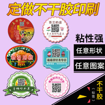 WeChat two-dimensional code stickers custom self-adhesive custom sealing label design micro business trademark advertising logo printing