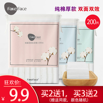 Fakeface makeup remover cotton cleansing face cleansing wet thick double-sided Cotton Cotton female 200