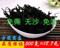 Dry goods broken seaweed 500 grams 2019 new seaweed broken no sand clean origin straight for seaweed soup seaweed debris