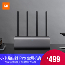 Xiaomi Router Pro Intelligent wireless dual frequency Gigabit Port WiFi home speed Wall four antenna