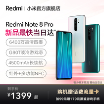 (The fastest New Day)red rice note8pro64000000 four photos 4500mAh large power nfc phone redmi photo smart student millet official flagship store x