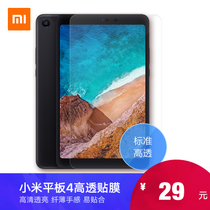 Xiaomi Flat 4 high transmittance film flat panel film HD transparent thin feel easy to fit the original protective film