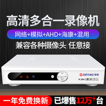Empereur anti-DVR 8 NVR Network Digital HD 4 16-channel monitoring host analogique DVR home AHD