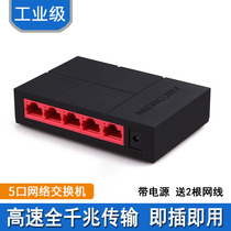 RJ45 Network 3 through 5 gigabit switch monitoring network cable splitter 4 home dormitory network switch