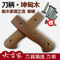 Kun Dian wooden handle 2 clip handle wood handle handmade chopper accessories to send 4 pairs of stainless steel to knock rivets paragraph 6