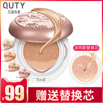 Qiao Di Shang Hui cushion CC Cream Stick moisturizing concealer BB cream liquid foundation brighten color female flagship store official website authentic