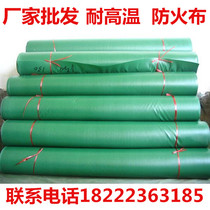 Three anti-cloth fire cloth soft connection fire cloth duct Cloth Flame Retardant high temperature fire cloth welding fire cloth