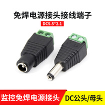 DC Power free welded head Head Master Terminal round hole dc5.5*2.1mm Terminal DC monitoring