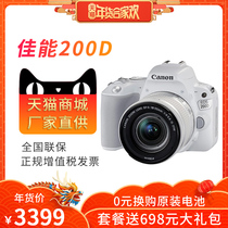 Canon 200D SLR camera entry-level female male vlog high-definition digital tour student camera