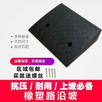 Step pad slope pad road teeth threshold pad rubber road along the slope rubber car uphill pad home climbing pad