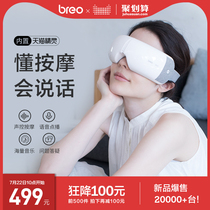 Times relaxed iSeeX voice-activated eye protection instrument AI eye spirit eye protection instrument eye massage instrument intelligent Eye Massager
